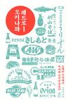 [신간 돋보기] 오키나와의 오래된 식당 탐방기