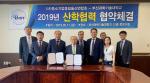부산과학기술대, (사)중소기업융합울산연합회 산학협동 협약 체결
