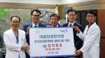대구 태을양생한의원 허담·권영민 원장, 부산대 한방병원 9주년 기념식서 1억 원 출연