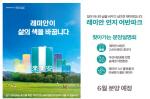 래미안 연지 어반파크 ´찾아가는 분양 설명회´ 개최