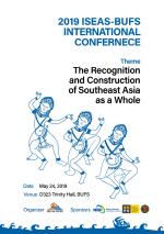 부산외대 동남아지역원, '2019년 국제 학술대회' 개최
