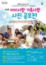 사상구, 제3회 아이사랑 가족사랑 사진 공모전 개최