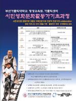 부산가톨릭대 평생교육원 시민영화문화활동가 수강생 모집