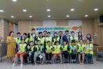 사상구 학장동,『어린이·청소년 생태환경탐사대』발대식
