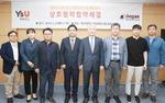와이즈유 스마트공과대학, ㈜베가스와 협약식 및 간담회 개최