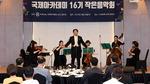 국제아카데미 16기 원우와 함께한 '오페라의 밤'