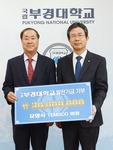 유명식 대표, 부경대 베트남 유학생 장학금 3000만 원 기부