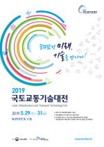 국토진흥원, '2019 국토교통기술대전' 29~31일 일산 킨텍스 제2전시관에서 개최