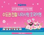 코레일, 호국보훈의 달 '수도권전철 호국여행 인증샷' 이벤트