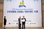 건협,'착한브랜드 대상'2년 연속 수상