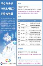 우수 부동산 서비스 사업자 선정 ´찾아가는 전국 설명회´ 개최
