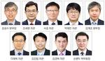 9개 부처 차관급 인사…국방 박재민·재난관리본부장 김계조