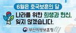 대선주조 '보훈의달' 라벨 홍보