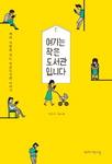 [신간 돋보기] 작은 도서관 속 사람·책 이야기