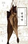 [신간 돋보기] 백석·채만식 문학 속 생생한 맛