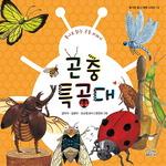 [어린이책동산] 동시로 읽는 다양한 곤충 이야기 外