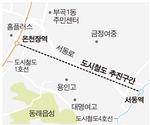 금정 서동로에 도시철도(1호선~4호선 연결) 추진