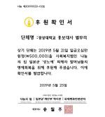 경성대 홍보대사 별무리, 나눔의 집에 후원금 기부