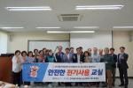 """부산 북구, '생활 속 안전한 전기사용 교실"""" 성황리 종강"""