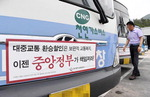 채용비리 버스 업체에도 꼬박꼬박 혈세 지급…복마전 된 준공영제