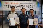 동주대, 사하경찰서와 업무협약을 통한 '소통 간담회' 진행