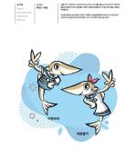 수영구 광안2동 어방골 마을캐릭터 '어방보리, 어방멸이' 탄생