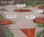 [서상균 그림창] 지구숲 지뢰밭