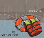 [서상균 그림창] 다뉴브강의 슬픈 물결