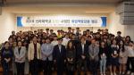 신라대 링크플러스사업단, 취업역량강화캠프 개최