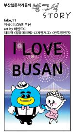 [부산 웹툰 작가들의 방구석 STORY] I Love 부산...마인드C