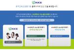 한국교육과정평가원 모의고사 정답 공개 과목마다 시간 달라