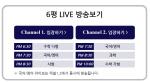 2019년 6월 모의고사 대성마이맥 ebsi 라이브 방송 시간은?