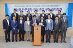PK 단체장·국토장관, 내주께 '김해신공항' 마지막 담판