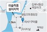 김해 생림 마사1구 '미술마을'로 재탄생