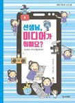 [어린이책동산] 미디어, 어린이 눈높이에 맞춰 설명 外
