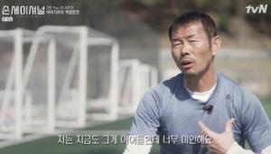 '손세이셔널' 축구 근본甲...손흥민 아버지 손웅정은 누구?
