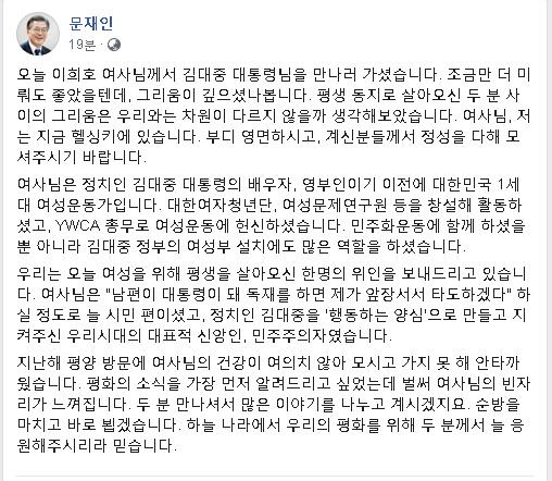 """문 대통령 """"이희호 여사, 영부인 이전에 한국 1세대 여성운동가"""""""