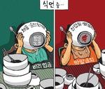 [서상균 그림창] 식언중…