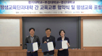 와이즈유·부경대·명지대와 '평생교육 교류협약'