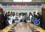 경남대학교, 제18회 고교생 '북한 및 통일문제' 논술경시대회 시상식