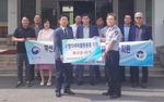 한국법무보호복지공단 부산지부 법무부 법무보호위원 재사회화위원회, 부산교도소에 체육용품 전달