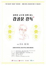 경성대 한국한자연구소, '하영삼 교수와 함께하는 갑골문 강독' 전문 강좌 개설