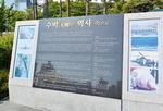 옛 수영비행장 있던 자리, 나루공원 야외무대 인근 '수비의 역사 …' 표지석