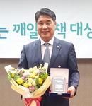 김문기 부산시의원, 생활정책연구원 정책대상