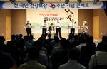 건보 부산본부, 건강보장 30주년 기념 행사