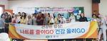 창원시, 나트륨·당 섭취 줄이기 실천 캠페인 개최