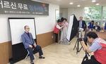 김해시노인종합복지관 무료 장수사진 촬영