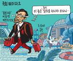 [서상균 그림창] 국회 워터파크