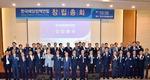 한국해양정책연합 출범