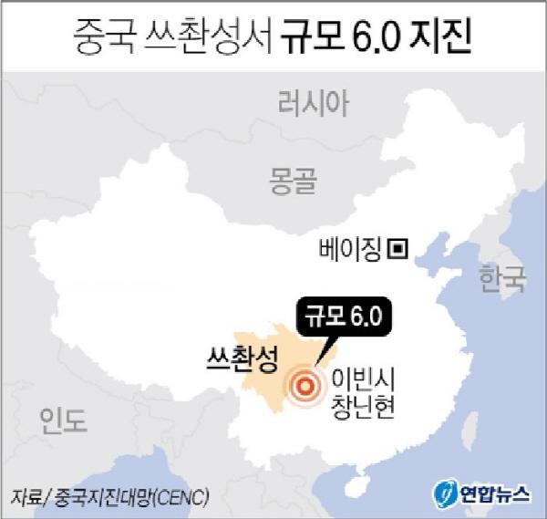 중국 쓰촨성서 규모 6.0 지진…6명 사망·75명 부상